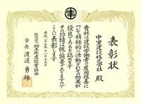 栃木県建設雇用改善協会長表彰