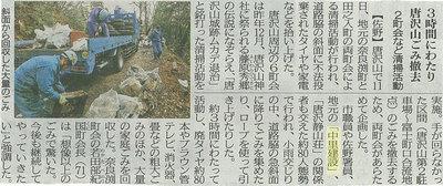 平成23年3月11日(日)「唐沢山城跡ムカデ(ごみ)退治」