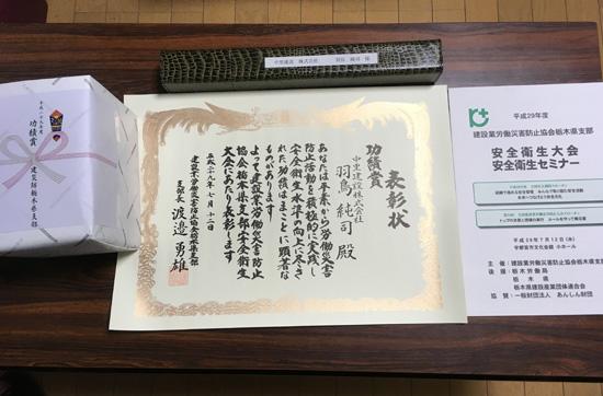 建設業労働災害防止協会栃木県支部 功績賞を受賞