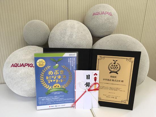 AQUAPIGと「めぶきビジネスアワード」奨励賞