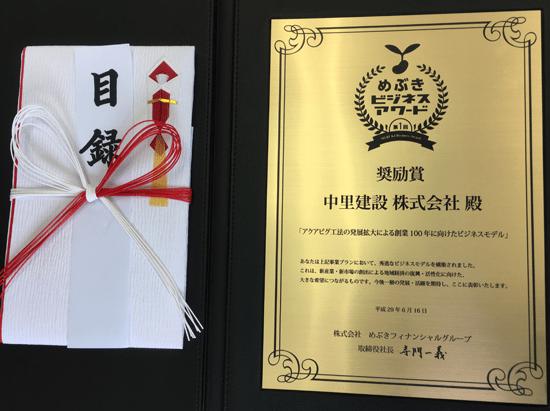 「めぶきビジネスアワード」奨励賞