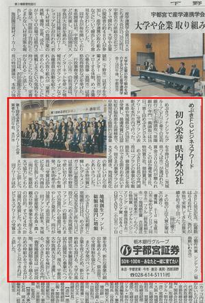 下野新聞「めぶきビジネスアワード」記事