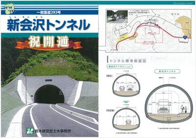 新会沢トンネル 完成パンフレット