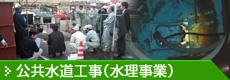 公共水道工事(水理事業)