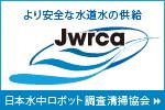 日本水中ロボット調査清掃協会Jwrca
