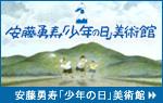 安藤勇寿「少年の日」美術館