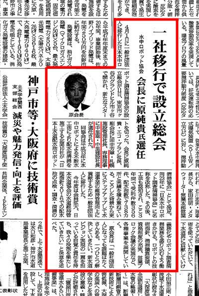 一般社団法人日本水中ロボット調査清掃協会