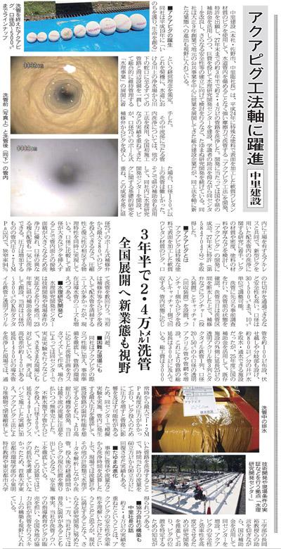 日本水道新聞記事