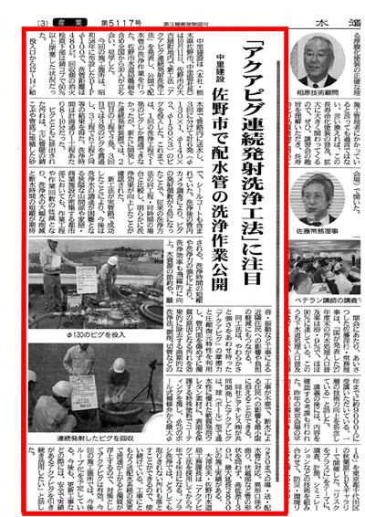 水道産業新聞