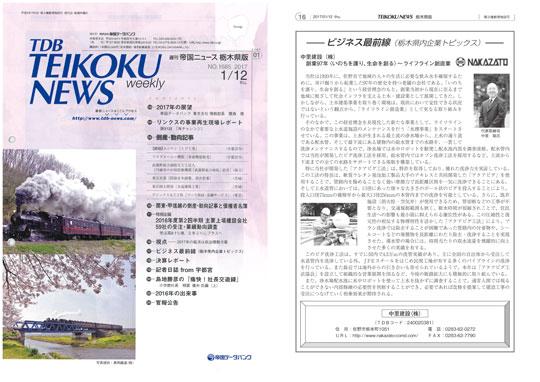 週刊帝国ニュース栃木県版