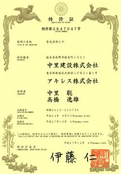 アクアピグの特許証