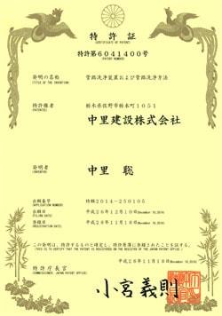 アクアピグ工法の特許証