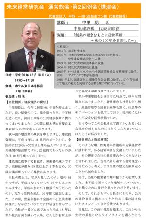 栃木県経済同友会 未来経営研究会 第2回例会