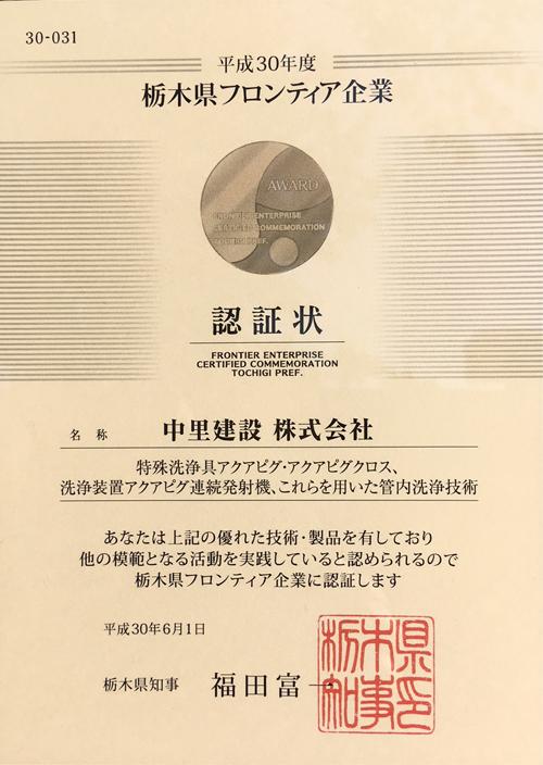 栃木県フロンティア企業認証