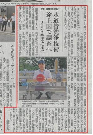 平成30年 8月28日付  下野新聞