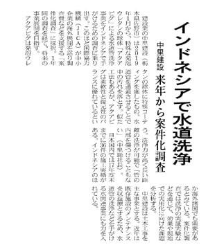 平成30年 8月29日付  日本経済新聞