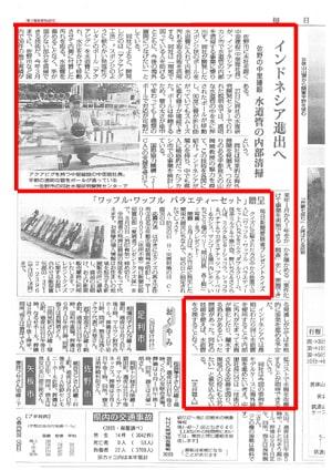 平成30年 8月30日付  毎日新聞