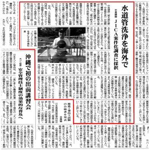 平成30年 9月17日付  水道産業新聞