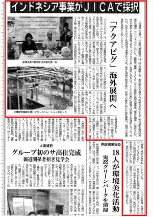 平成30年 9月27日付  日刊建設新聞