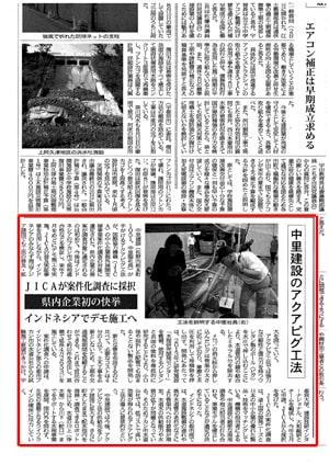 平成30年 9月27日付  日刊工業経済新聞