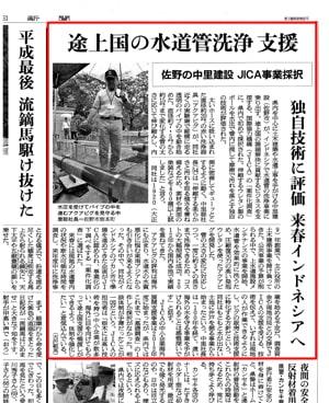 平成30年10月17日付  朝日新聞
