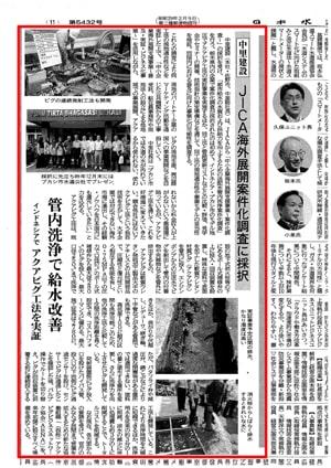 平成30年11月19日付  日本水道新聞
