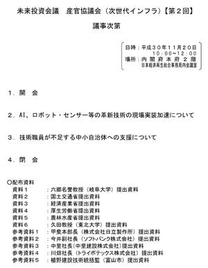 産官協議会(次世代インフラ_)【第2回議事次第】