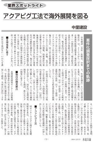 上・下水道・環境の総合誌「水道公論」