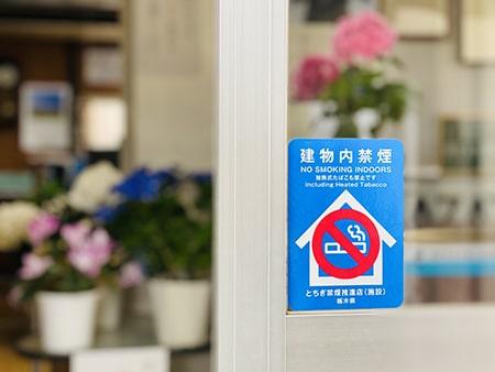 とちぎ禁煙推進店