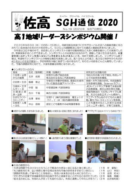 20201008_R2SGH通信(No.19)地域リーダーズシンポジウム開催