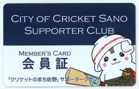 nakazato_cricket