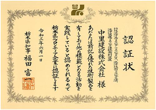 栃木県フロンティア認証状_1